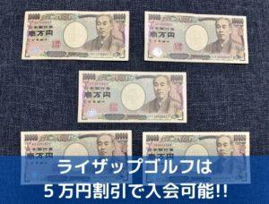 ライザップゴルフは5万円割引で入会可能