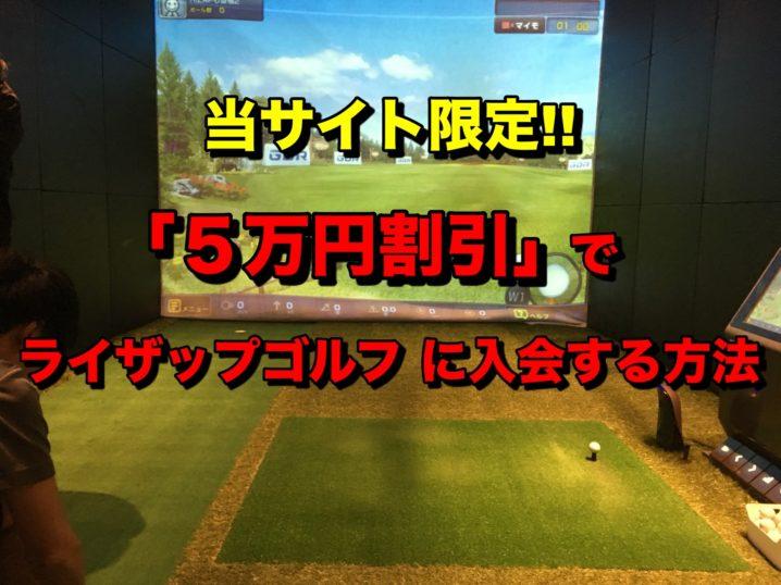 5万円割引でライザップゴルフに入会する方法