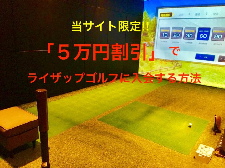 ライザップゴルフに5万円割引で入会する方法