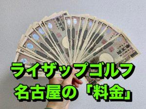 ライザップゴルフ名古屋の料金