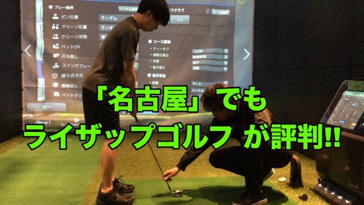 名古屋でもライザップゴルフ