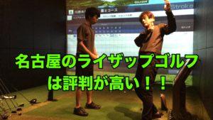 名古屋のライザップゴルフは評判が高い