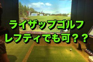ライザップゴルフはレフティも可?