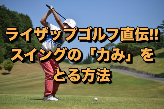 ライザップゴルフ直伝 スイングの力みを取る方法