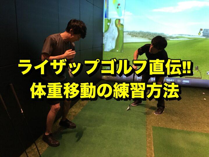 ライザップゴルフ直伝 体重移動の練習法